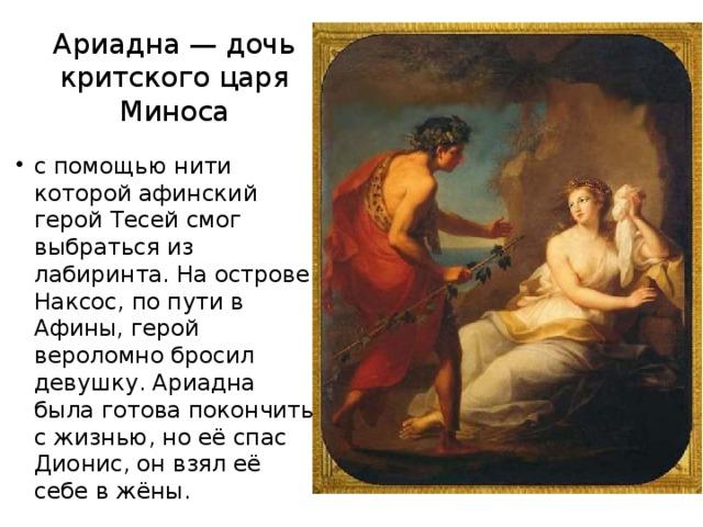 Ариадна — дочь критского царя Миноса
