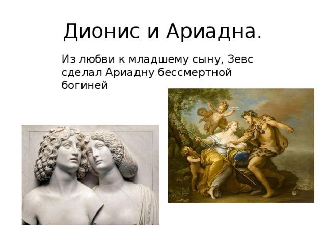 Дионис и Ариадна. Из любви к младшему сыну, Зевс сделал Ариадну бессмертной богиней