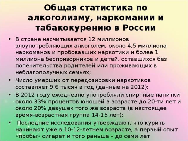 Общая статистика по алкоголизму, наркомании и табакокурению в России