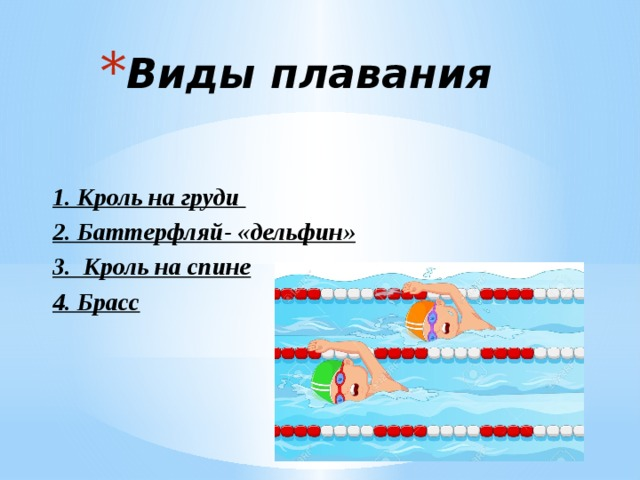 Виды плавания  1. Кроль на груди 2. Баттерфляй- «дельфин» 3. Кроль на спине 4. Брасс