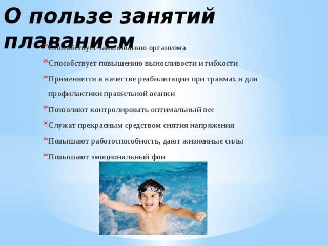 О пользе занятий плаванием