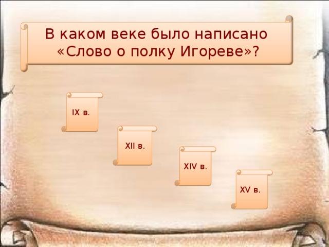 В каком веке было написано «Слово о полку Игореве»? IX в. XII в. XIV в. XV в.