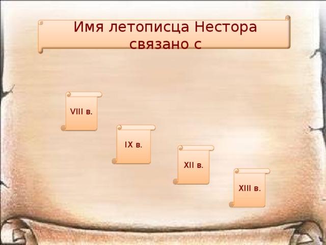 Имя летописца Нестора связано с VIII в . IX в. XII в. XIII в.