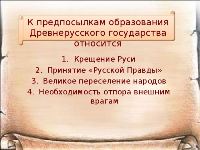 К предпосылкам образования Древнерусского государства относится