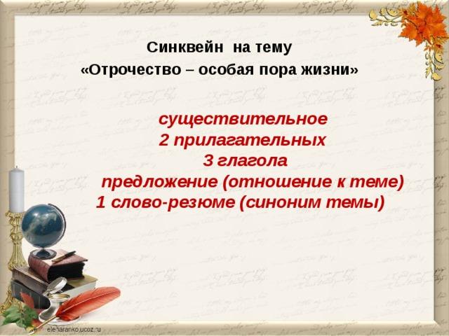 Синквейн на тему «Отрочество – особая пора жизни»  существительное  2 прилагательных  3 глагола  предложение (отношение к теме)  1 слово-резюме (синоним темы)