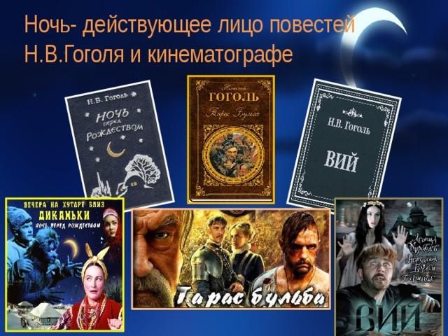 Ночь- действующее лицо повестей Н.В.Гоголя и кинематографе