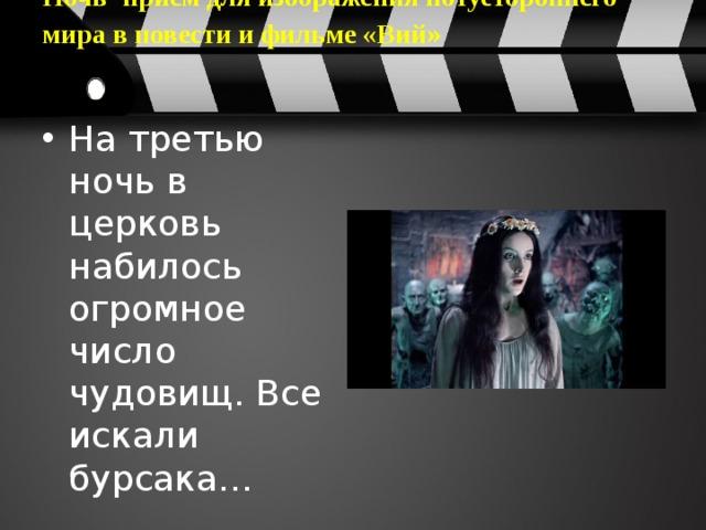 Ночь- приём для изображения потустороннего мира в повести и фильме «Вий »