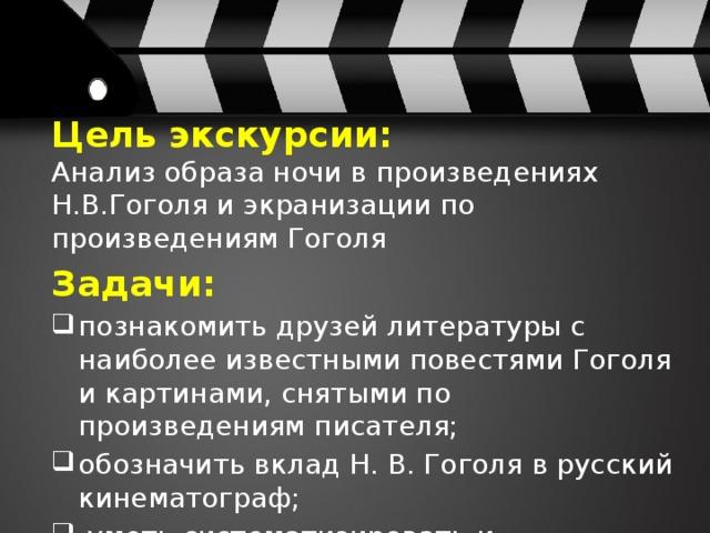 Цель экскурсии: Анализ образа ночи в произведениях Н.В.Гоголя и экранизации по произведениям Гоголя Задачи: