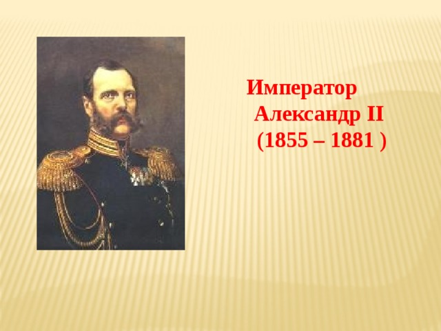 Император  Александр II  (1855 – 1881 )