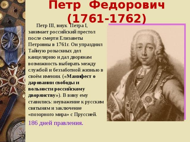 Петр Федорович (1761-1762)