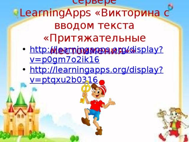 Интерактивные упражнения на сервере LearningApps«Викторина с вводом текста «Притяжательные местоимения»»