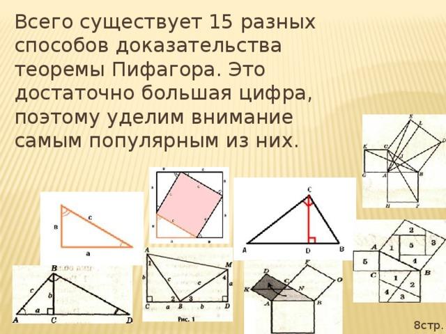 Всего существует 15 разных способов доказательства теоремы Пифагора. Это достаточно большая цифра, поэтому уделим внимание самым популярным из них. 8стр.