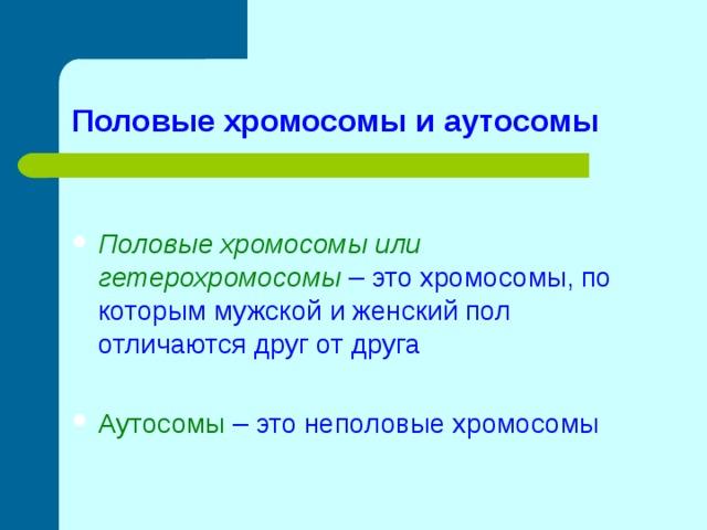 Половые хромосомы и аутосомы