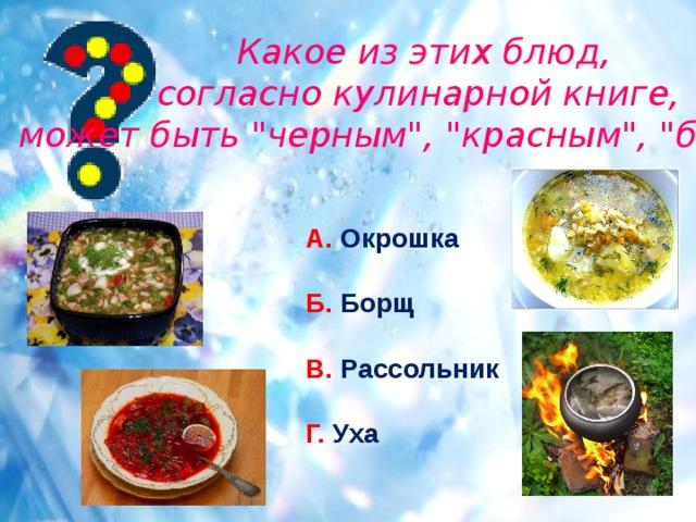 Какое из этих блюд, согласно кулинарной книге, может быть