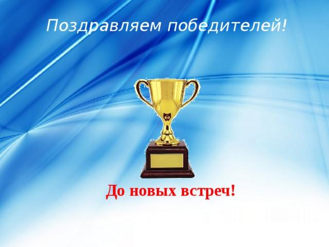 Поздравляем победителей! До новых встреч!