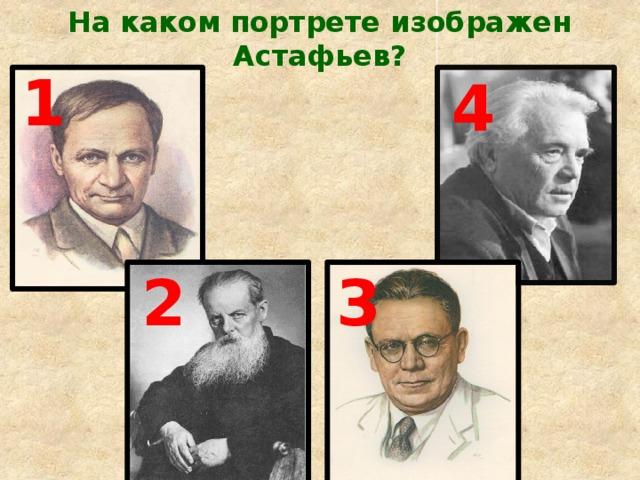 На каком портрете изображен Астафьев? 1 4 2 3