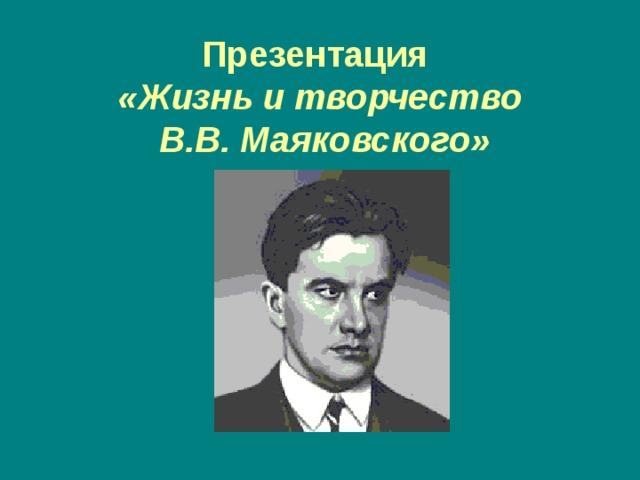Презентация  «Жизнь и творчество  В.В. Маяковского»