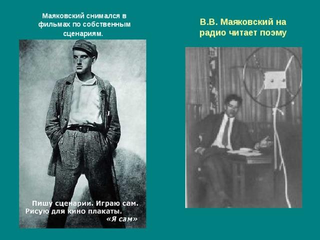 Маяковский снимался в фильмах по собственным сценариям . В.В. Маяковский на радио читает поэму