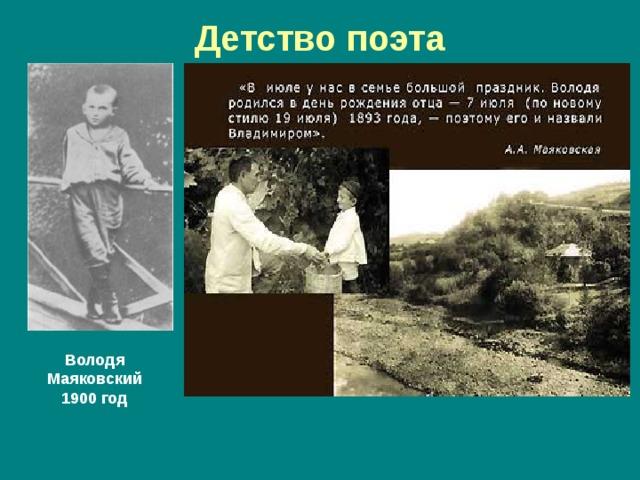 Детство поэта Володя Маяковский 1900 год