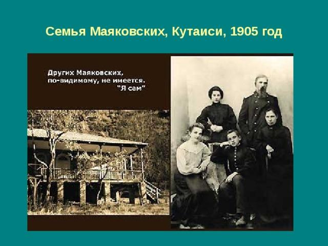 Семья Маяковских, Кутаиси, 1905 год