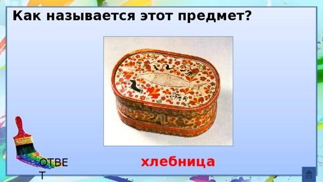 Как называется этот предмет? хлебница ОТВЕТ