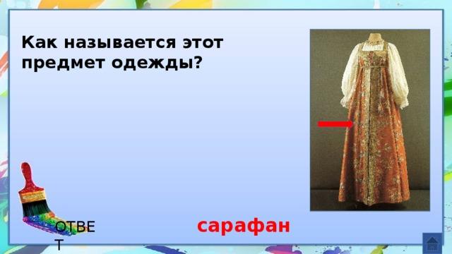 Как называется этот предмет одежды? сарафан ОТВЕТ