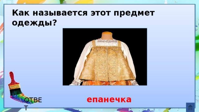 Как называется этот предмет одежды? епанечка ОТВЕТ