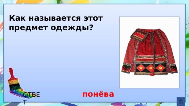 Как называется этот предмет одежды? понёва ОТВЕТ