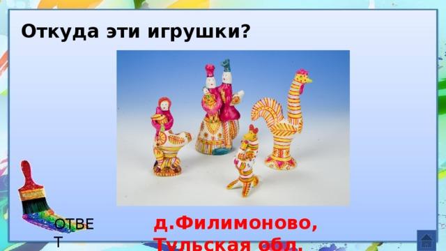 Откуда эти игрушки? д.Филимоново, Тульская обл. ОТВЕТ