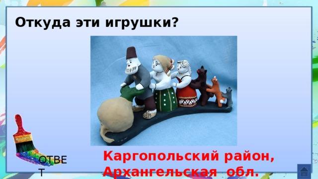 Откуда эти игрушки? Каргопольский район, Архангельская обл. ОТВЕТ