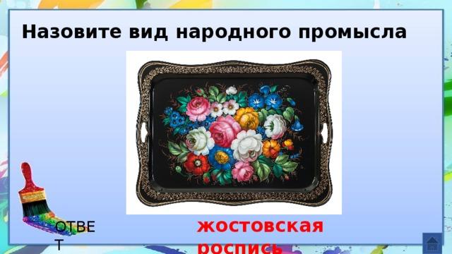 Назовите вид народного промысла жостовская роспись ОТВЕТ