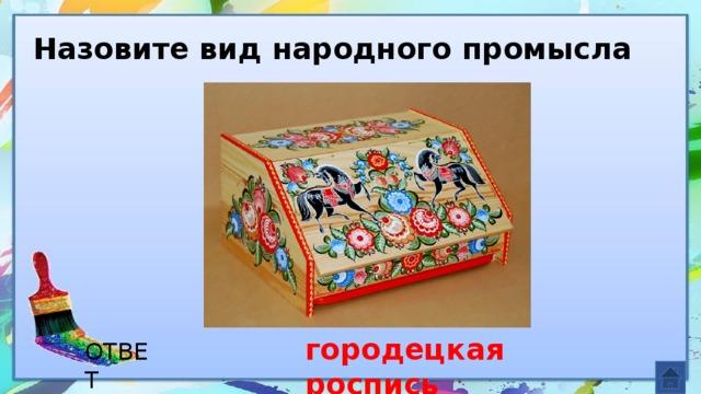 Назовите вид народного промысла городецкая роспись ОТВЕТ