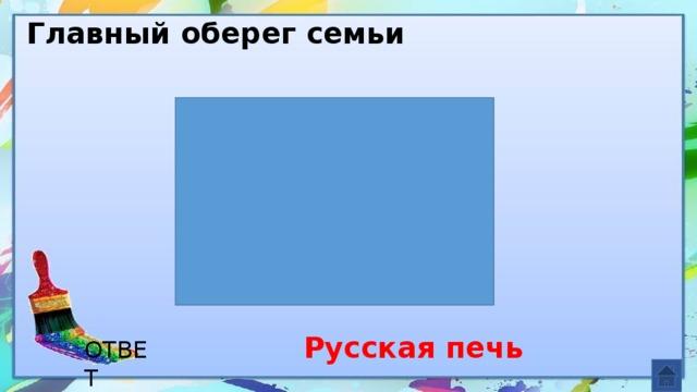 Главный оберег семьи Русская печь ОТВЕТ