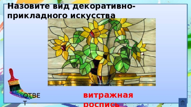 Назовите вид декоративно-прикладного искусства витражная роспись ОТВЕТ