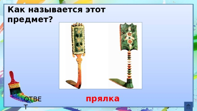 Как называется этот предмет? прялка ОТВЕТ