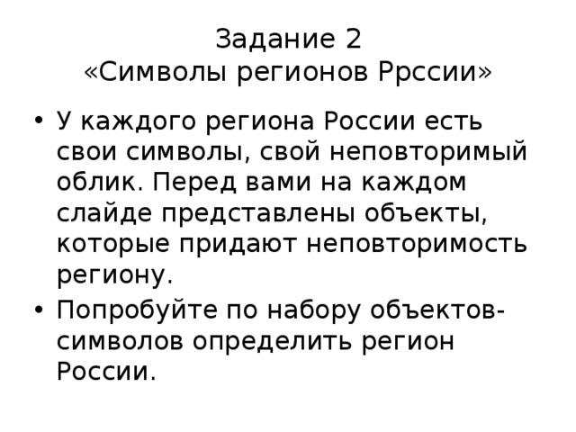 Задание 2  «Символы регионов Ррссии»