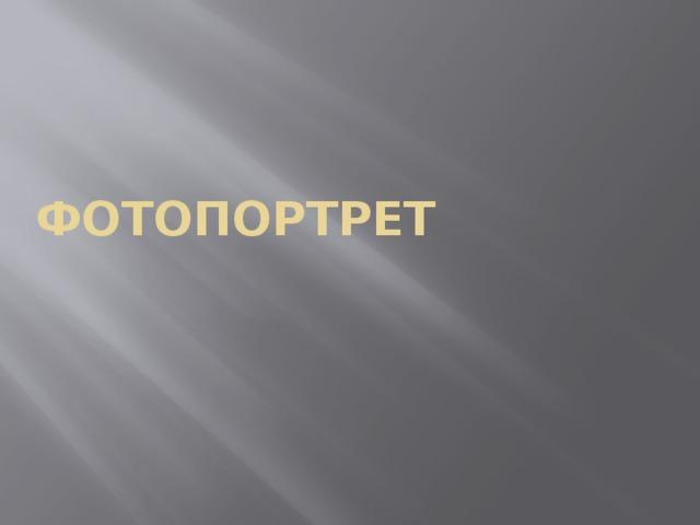 фотопортрет