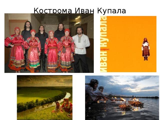 Кострома Иван Купала