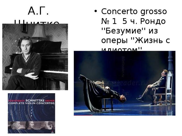 Concerto grosso № 1 5 ч. Рондо ''Безумиe'' из оперы ''Жизнь с идиотом''