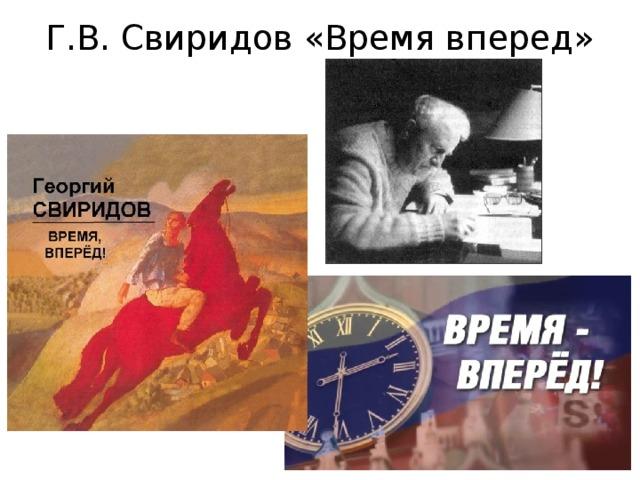 Г.В. Свиридов «Время вперед»