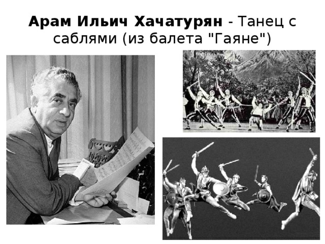 Арам Ильич Хачатурян - Танец с саблями (из балета