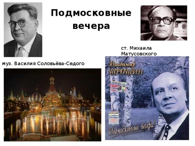 Подмосковные  вечера ст. Михаила Матусовского муз. Василия Соловьёва-Седого