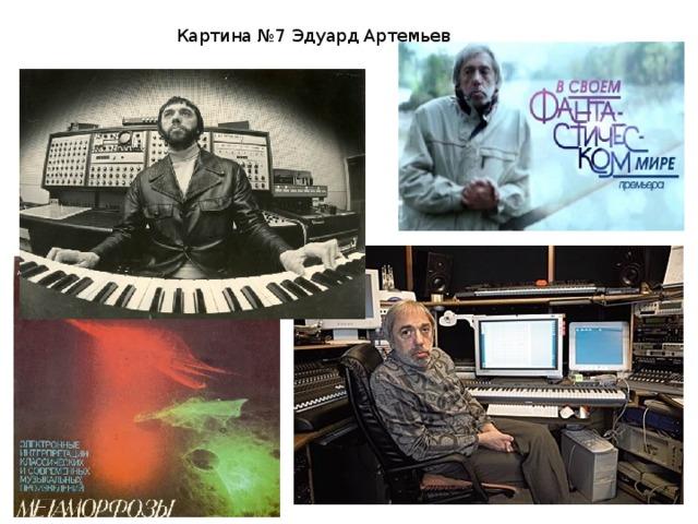 Картина №7 Эдуард Артемьев