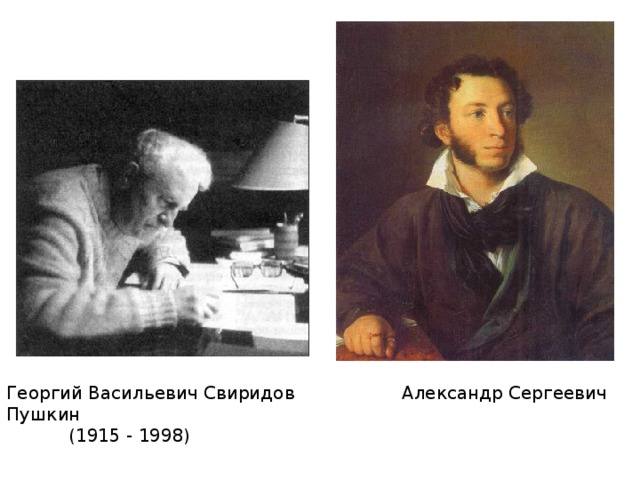Георгий Васильевич Свиридов Александр Сергеевич Пушкин  (1915 - 1998)