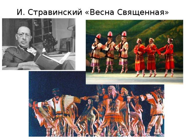 И. Стравинский «Весна Священная»