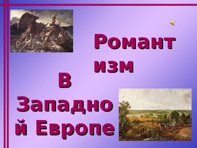 Романтизм В Западной Европе