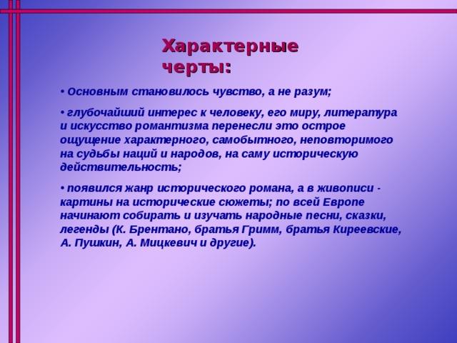 Характерные черты: