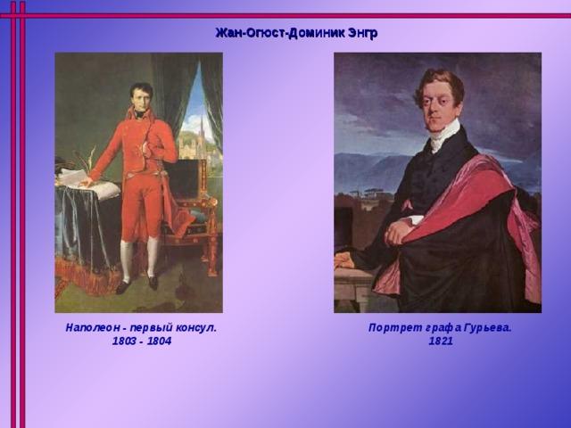 Жан-Огюст-Доминик Энгр Наполеон - первый консул. 1803 - 1804 Портрет графа Гурьева. 1821