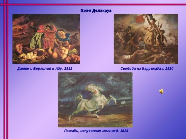 Эжен Делакруа Данте и Вергилий в Аду. 1822 Свобода на баррикадах. 1830 Лошадь, испуганная молнией. 1824