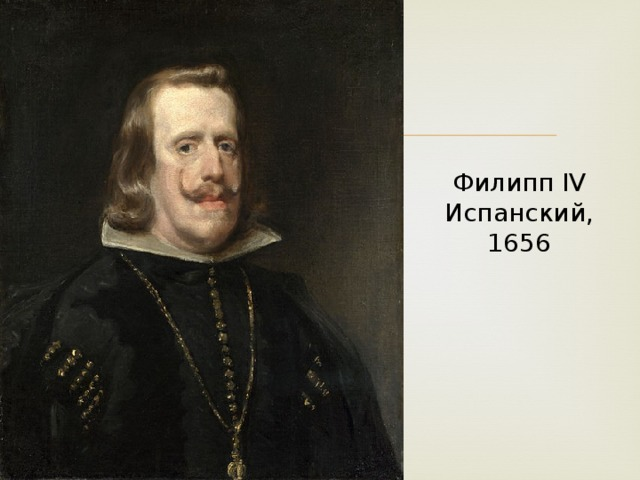 Филипп IV Испанский, 1656